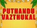 puthandu-thumbnail.jpg